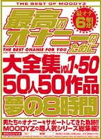For the Best Masturbation - Complete Collection: Vol. 1-50 (50 Girls, 50 Titles) Download