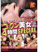 Swallowing Beauties 4 Hour SPECIAL Download