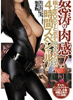 Raging Passion! 4-Hour Special Of Amazing Bodies in Tight Dresses And Pitakosu 下載
