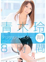Rei Aoki Digitally Re-Mastered Eight Hours Download