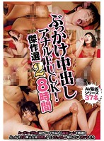 BUKKAKE Creampie Anal FUCKS! Select Masterpieces 2 Eight Hours Download