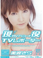 Real Life TV Reporter's Adult Video Debut! Sara Minami Download