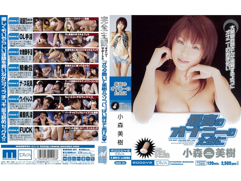 MIDD-101 For the best masturbation Miki Komori - Miki Komori, Featured Actress, Dirty Talk, Digital Mosaic, Cowgirl, Cosplay