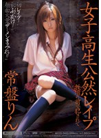 Out In The Open Schoolgirl Rape: Rin Tokiwa Shamefully Violated at School Download