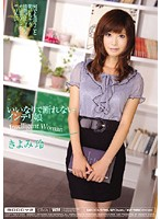 Obedient Smart Girl Who Won't Refuse You Rei Kiyomi 下載