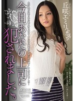 """""""I Was Raped By Your Boss Today."""" Emily Okazaki Download"""