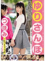 A Nice Stroll - I Met A Lovely Girl And Enjoyed The Triple Taste Of A Lesbian Date - Tsubomi Download
