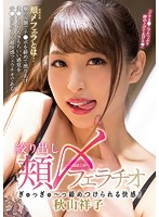 The Pleasure Of Getting Your Dick Squeezed! A Squeezing, Milking, Good-To-The-Last Drop Blowjob Shoko Akiyama Download