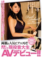 Her Parents Are Popular Pianists!! A Sensual F Cup Titty Real Life Music Student In Her AV Debut!! Mikako Arimura(Not Her Real Name), Age 20 Download
