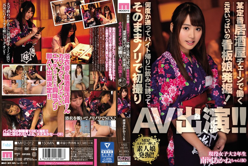MIFD-012 Excavation Of A Lively Signboard Girl Who Works At A Certain Standard Tavern Chain!Invited Several Times And Invited To Drink On The Way Back Byte And First Filmed With Nori As It Appeared AV Appeared! It Is! Akane Minami