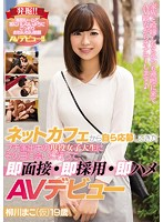 This Real Life College Girl Ran Away From Home And Applied To Appear In This AV From An Internet Cafe, So We Went That Day To Meet Her, Interviewed Her Instantly, And Instantly Hired Her And Now She's Making Her Quickie AV Debut Mako Yanagawa Download
