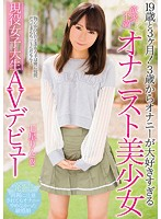 19 Years And 3 Months! A Sexually Frustrated Onanist Who Loves Getting Off Too Much Beautiful College Girl Makes Her Porno Debut Rin Nanahoshi (Alias) Download