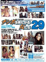 Women That Want to See Cock 29 2007 Summer Is Here! Extreme Amateur Bikini Girl Edition 下載