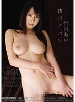First Time Shaved Ai Takeuchi Download