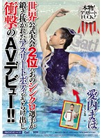 World Games 2: A Trained Body of an Athlete's Surprise Debut in AV!! Maho Aiuchi  Download