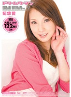 Dream Woman 77 - Yua Kisaki (migd00326)