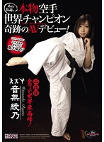 A Legendary World Champion Karate Star's Adult Video Debut! Ayano Otosaki (migd00475)