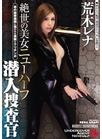 Tranny of Unparalleled Beauty is an Undercover Investigator - Rena Araki (migd00551)