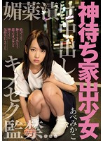 God Waits Run-away Girl Addicted To Aphrodisiacs Creampie Sex with You Confinement Mikako Abe Download