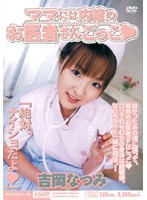 Let's Play Doctor, But Don't Tell Mommy Natsumi Yoshioka  下載