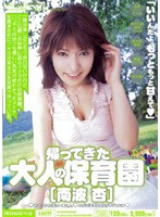 Cum Home Adult Daycare - An Nanba Download