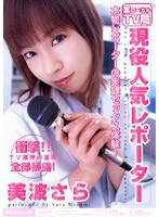 Sara Minami Is a Popular Reporter at a Certain Local TV Station Download