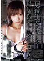 Active TV Reporter Raped During Bank Robbery: Complete Live Broadcast!! Sara Minami Download