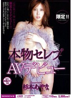 Real Celeb Making Adult Video Debut - Ayana Sugimoto  Download