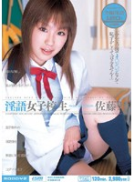 Dirty Talk Schoolgirl Rika Sato Download