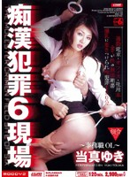 Molester Crimes 6 Scenes Yuki Toma Download