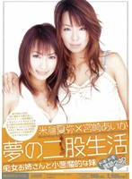 Two-timing lifestyle dream - Kaya Yonekura, Aika Miyazaki  Download