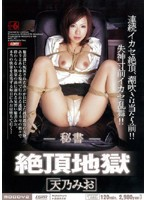 Climax Hell -Secretary- Mio Amano Download