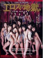 Eros company Hell - Complete Collection - Secret Verdict (mird015)
