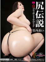 Legendary Asses Collaborative 240-Minute Special Released by MOODYZ and True Stories - Ai Takeuchi