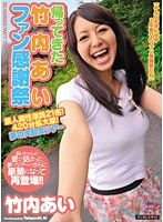 Ai Takeuchi 's Return Fan Thanksgiving Day 21 More Amateur Guys! Extended 420-Minute Version! The Super Orgy Tour of Your Dreams 下載