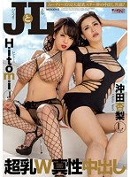 J & L - Two Pairs Of Huge Tits Take Real Creampies Anri Okita Hitomi (mird00150)