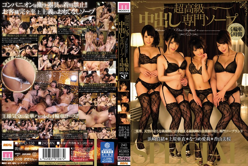 MIRD-158 Ultra Luxurious Creampie Soapland 4-Wheeled, 4-Hour Special