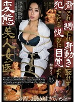 A Slutty Beautiful Female Doctor Opens Her Eyes to the Rapture of Being Tied Up and Violated Mei Matsumoto Download