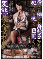 Kinky, Beautiful Female Teacher Awakens To The Ecstasy Of Being Bound, Helpless, And Violated Saki Hatsumi Download
