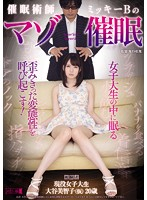The Art Of Hypnotism Mickey B's Masochist Hypnotism A Real Life College Girl Goes Under Michiko Otani(Not Her Real Name), Age 20 Download