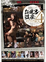 Lovey-Dovey Sex In Bath And Hot Spring - 4 Hours Download