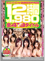 MOODYZ 2008 Title Collection Download
