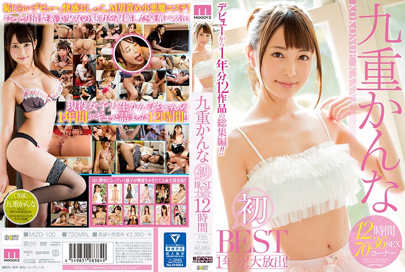 MIZD-100 Kokonoe Kana's First BEST 1 Year Old!Great Release!12 Hours