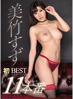 Suzu Mitake's First BEST Collection - Completely Uncut Footage Of 11 Fucks Download