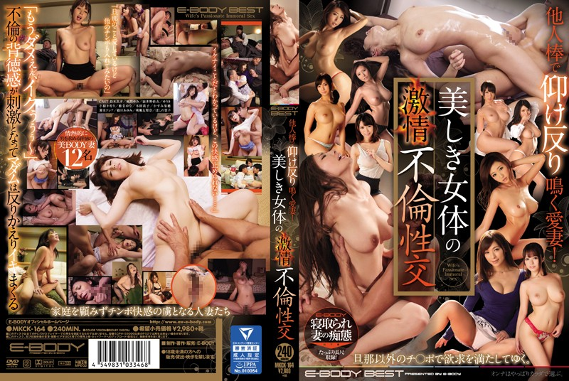 MKCK-164 His Wife Rather Than Nokezori In Others Stick!Passion Affair Fuck Of Beautiful Woman's Body