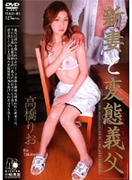 New Wife Fucking Her Dirty Father-In-Law Rio Takahashi 下載