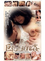 Young Men in Forbidden Incest Scenes with Their Irresistibly Busty Mothers 下載