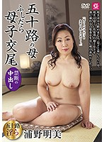 A Fifty-Something Mama Immoral Mother/ Child Fucking Forbidden Creampie Sex Akemi Urano Download