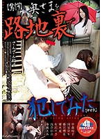 (Surprise) We Raped These Housewives In A Back Alley (Mr. Nakata) Download