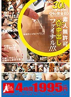 Amateur Creampie Surprise Hazard!!! Vol.3 30 Ladies Final Download